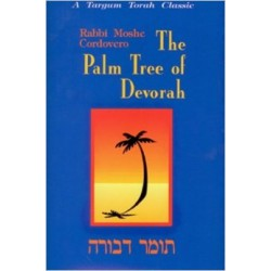 The Palm Tree of Devorah