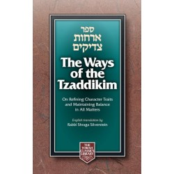 The Ways of the Tzaddikim Full-size