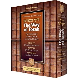 The Way of Torah