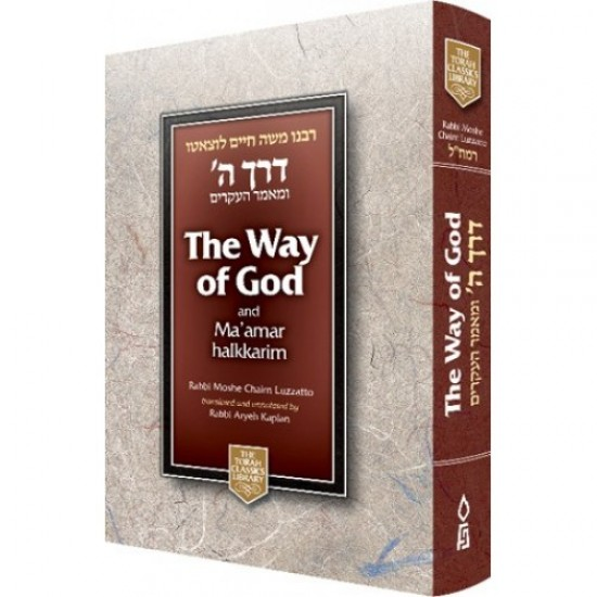 Nagid Self Study Course-Derech HaShem:The Way of God