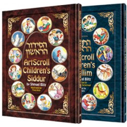 Artscroll Children's Siddur Set