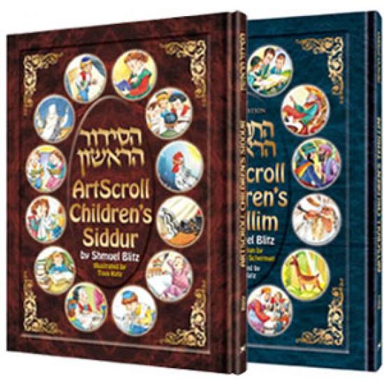 Artscroll Children's Siddur Set